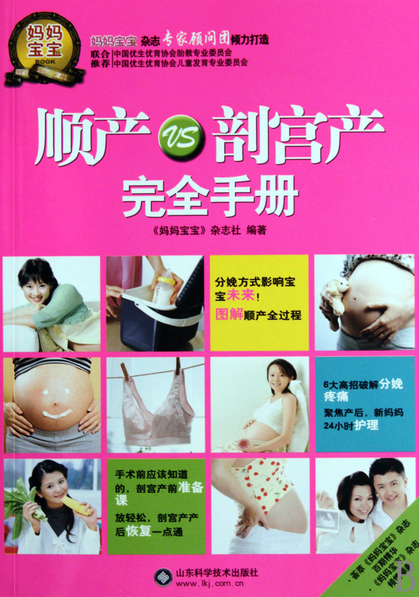 Vs caesarean birth completely manual genuine wood crib books books