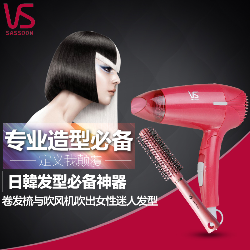 Vs/sassoon w household hair dryer hair styling hair dryer blow out the ride round roll comb hair comb fashion hairstyle