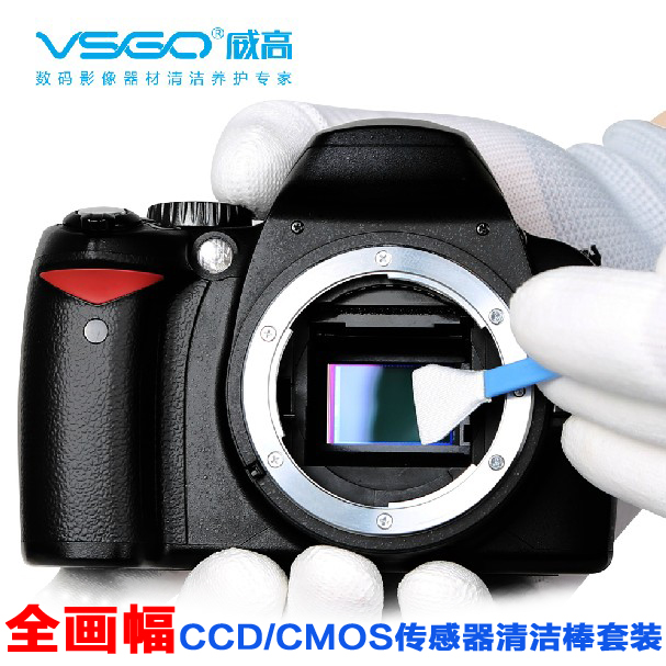 Vsgo weigao D-10170 sensor cleaning rod full frame professional slr camera ccd/cmos applicable