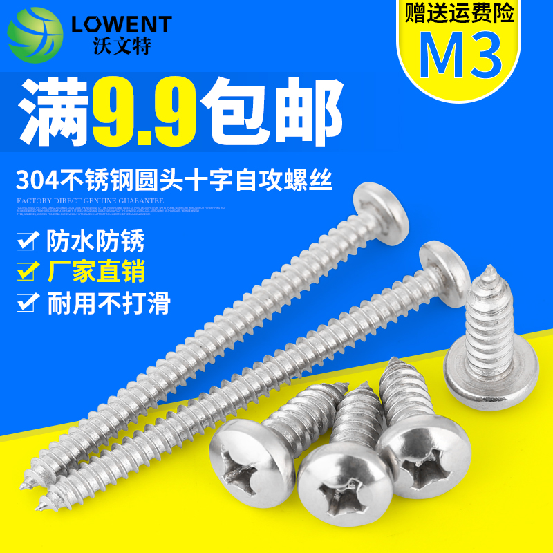 Wal covent authentic gb 304 stainless steel round pan head self tapping screws m3 series 100 10ç²from