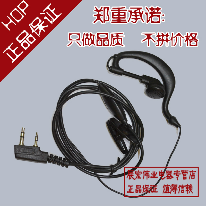Walkie talkie accessories civilian radio wanhua talkie earphone headset kenwood quan sheng informed donkey kong