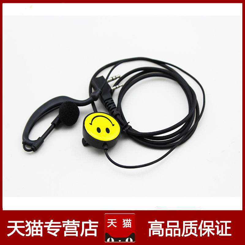 Walkie talkie earphone headset headphone smiley apply hyt motorola kenwood walkie talkie
