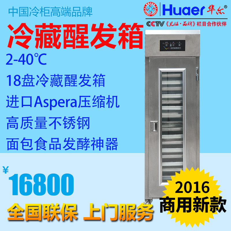 Wall refrigerated commercial bread fermentation tank fermented bread proofing box 16 disc/disk 32 dough 32â and yogurt Box