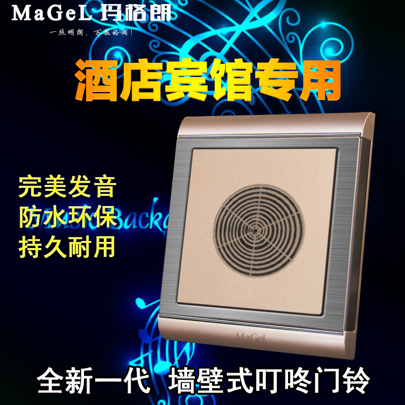 Wall switch buzz doorbell four lines electronic hotel doorbell doorbell wired doorbell doorbell switch 86 v type