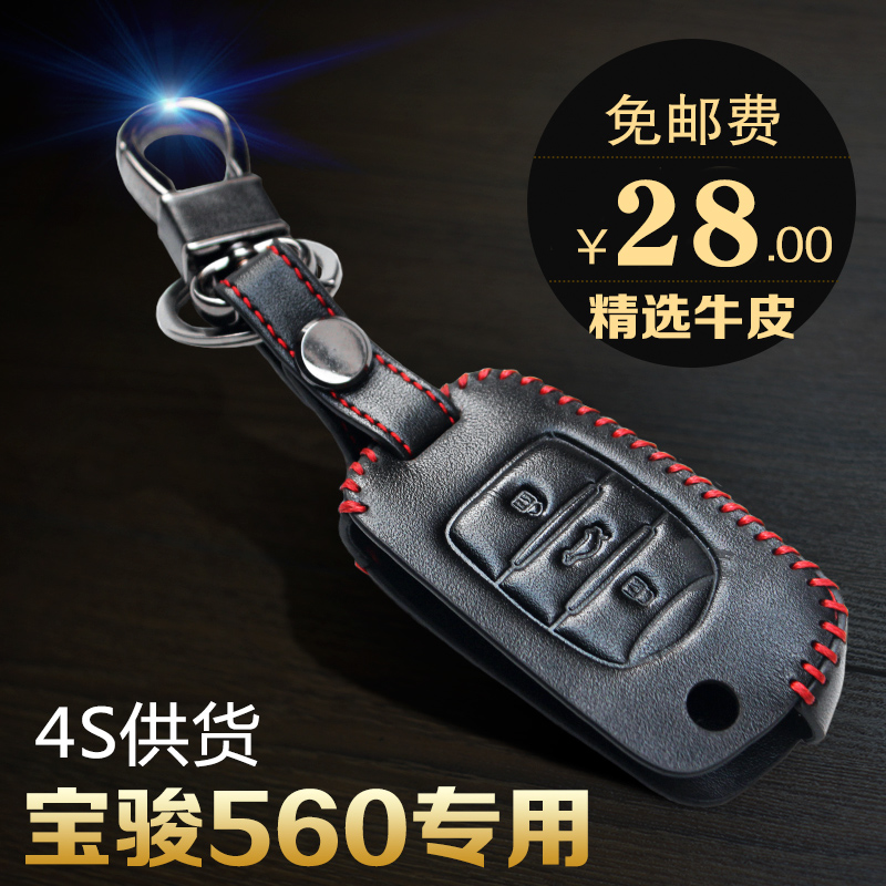 Wallets baojun 560 baojun 560 baojun 560 dedicated sew leather key cases key sets shell modification