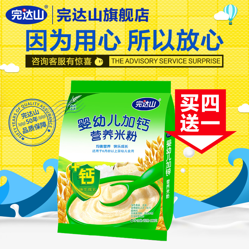 Wanda calcium infant nutrition rice 350g/bag of infant food supplement series used by more than in June