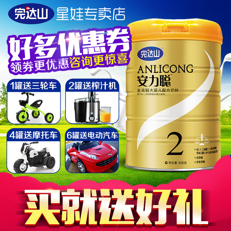 Wanda gold anli cong paragraph 2g grams of canned milk powder sec larger infant formula milk powder listen