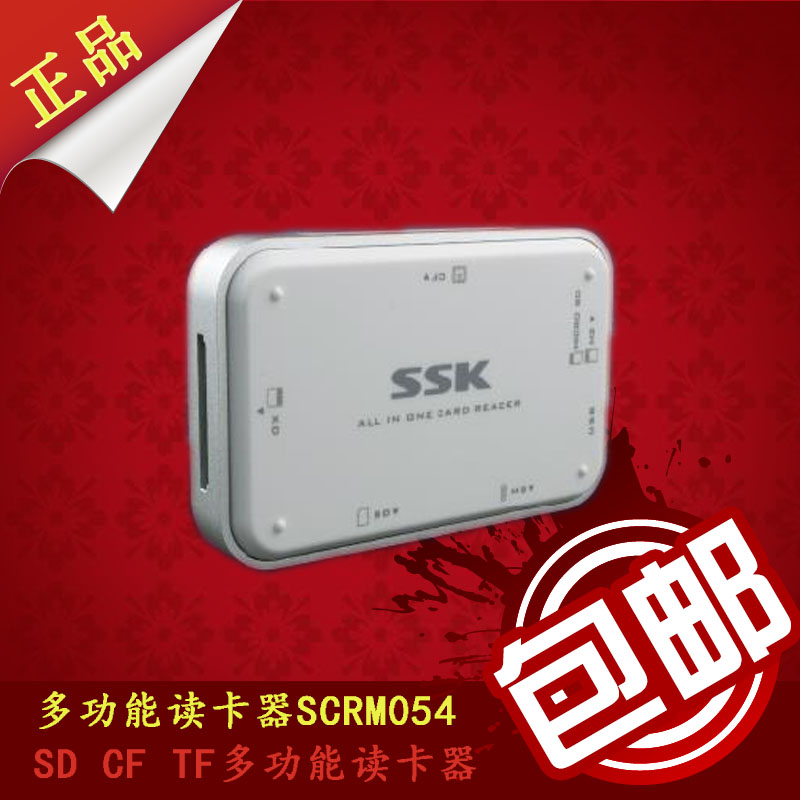 Wang biao ssk platinum SCRM054 metal high speed universal multifunction more than one sd tf card reader