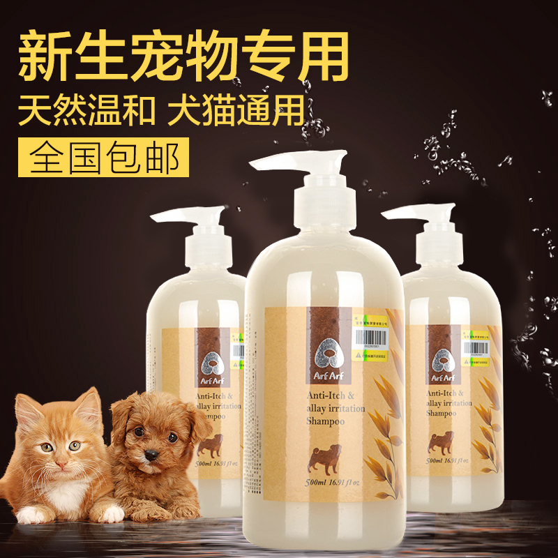 Wang fu dog puppies kittens special pet shampoo bath shower gel 500 ml dog a bath supplies free shipping