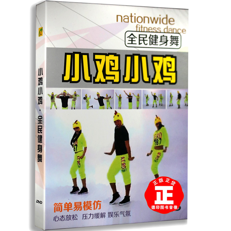 Wang guangcheng square dance fitness dance aerobics dvd teaching video tutorial cd package chick chick