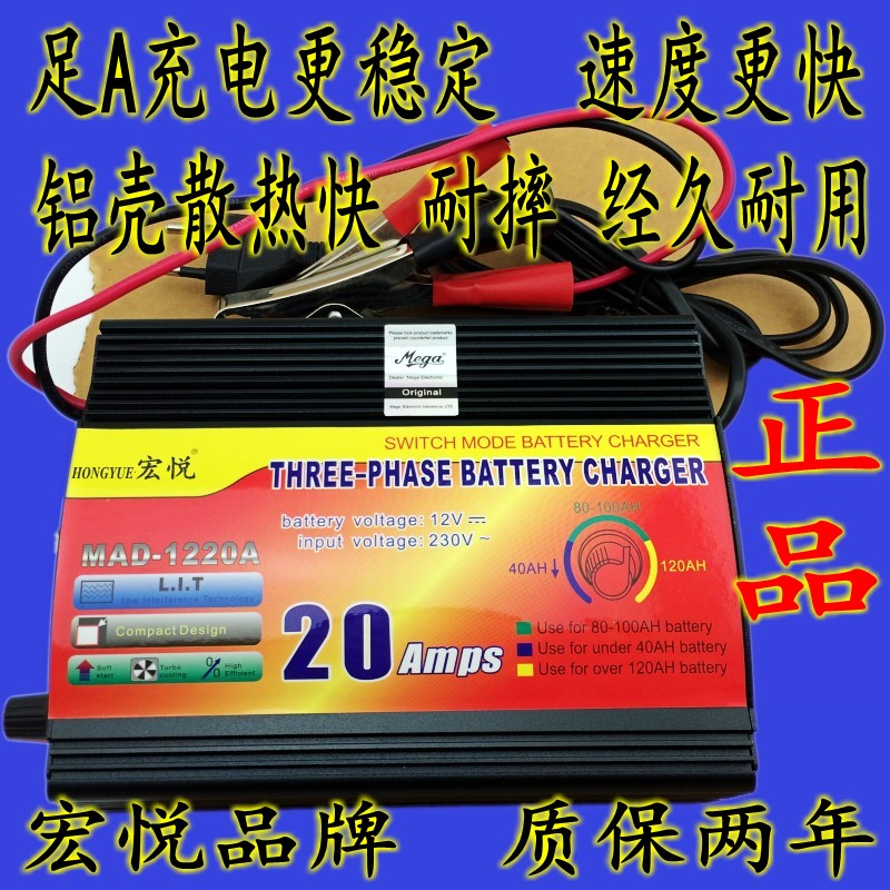 Wang yue MAD-1220A intelligent car battery charger lead acid battery charger 20a