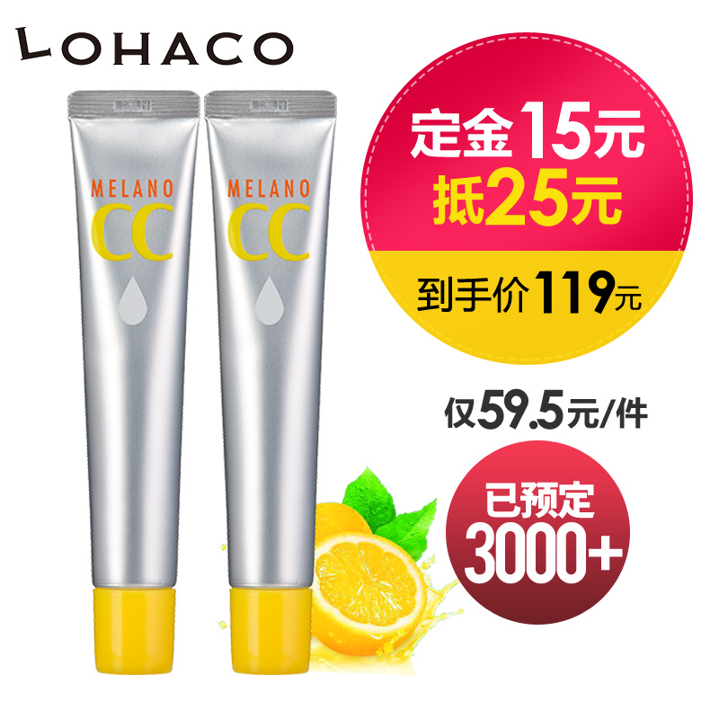 Warehouse hair [] japanese rohto lohaco melanocc combination of whitening essence 20mlx2