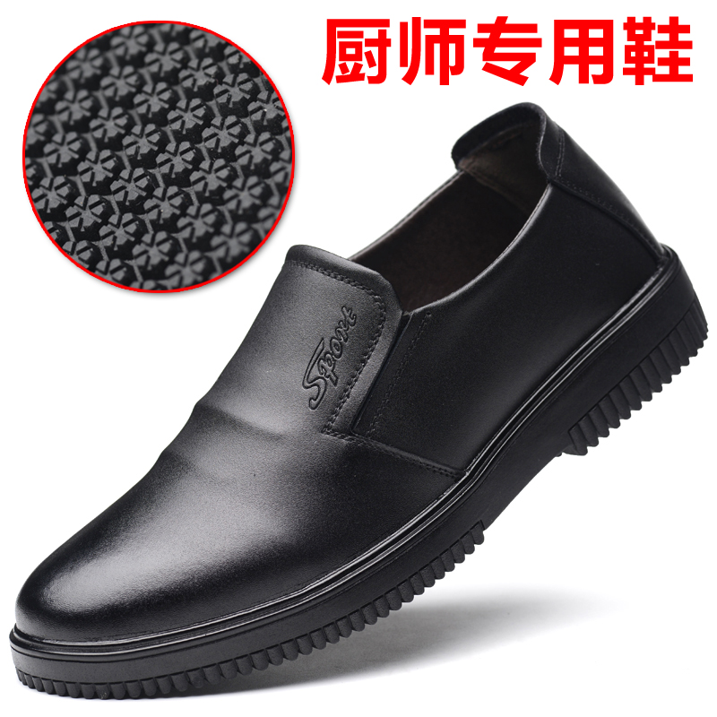Get Quotations · Water and oil repellency kitchen chef shoes men slip shoes  chef shoes work shoes pure leather 331fabc44