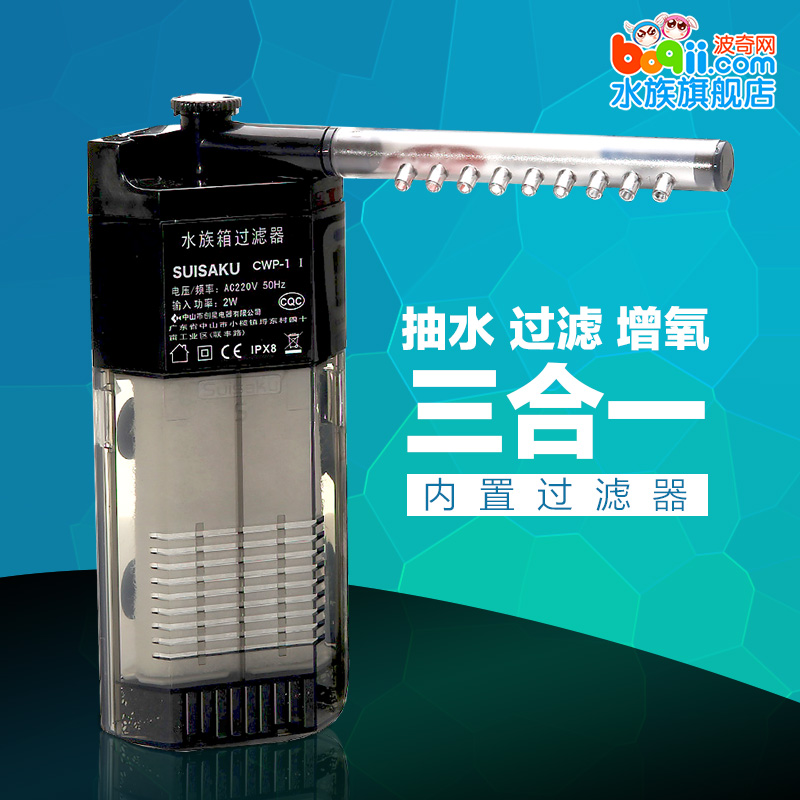 Water as a cwp mute triple aquarium fish tank filter small aquarium fish tank filtration equipment filter oxygen pump water