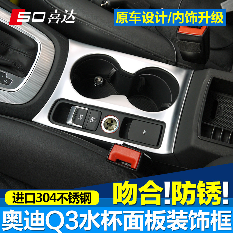 Watercups panel cover special modified audi q3 a4l q3 watercups turn panel interior conversion decorative frame