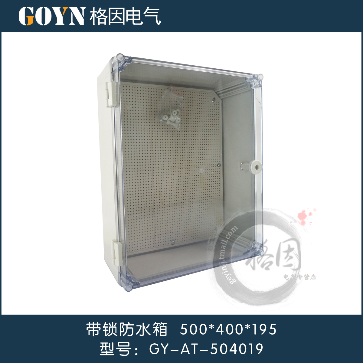 Waterproof box 500*400*195 transparent plastic cover sealed control box foundation box distribution box abs flame retardant