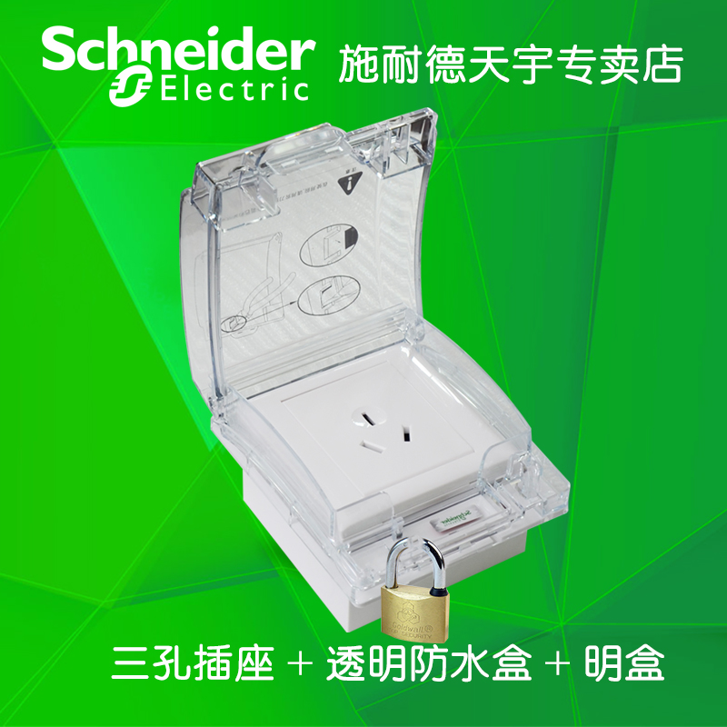 Waterproof box next three holes 16a concealed white silides outdoor toilet bathroom waterproof socket waterproof socket