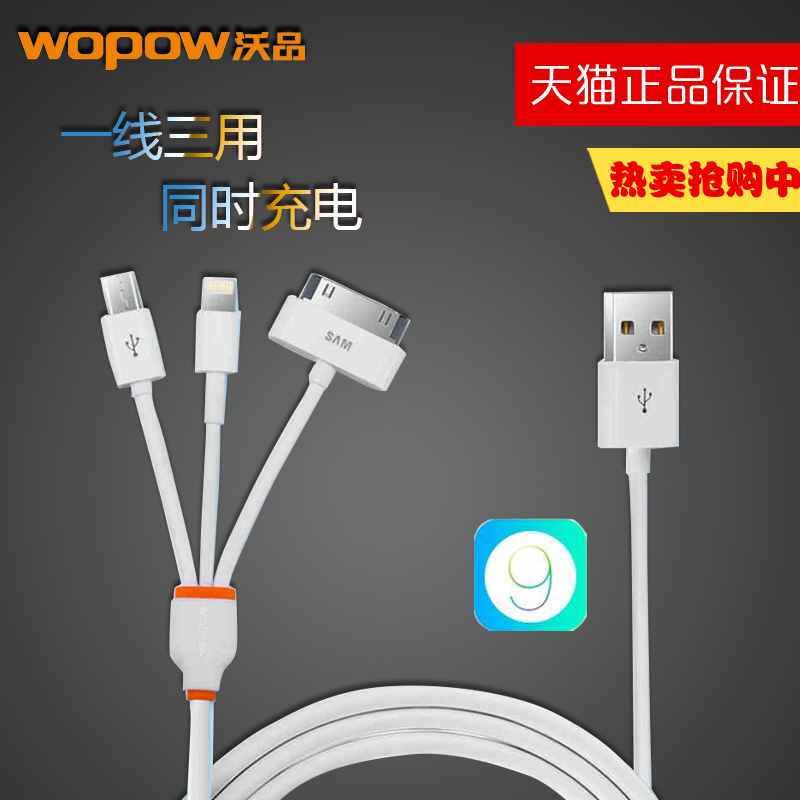 Waugh product multifunctional 1 trailer 3 data cable samsung millet huawei android phones apple iphone6s charger cable