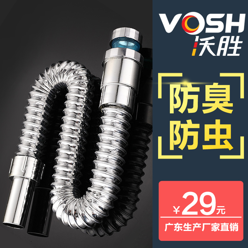 Waugh wins sanitary ware wash basin water pipes under the basin drainage basin stainless steel telescopic deodorant under the water pipes