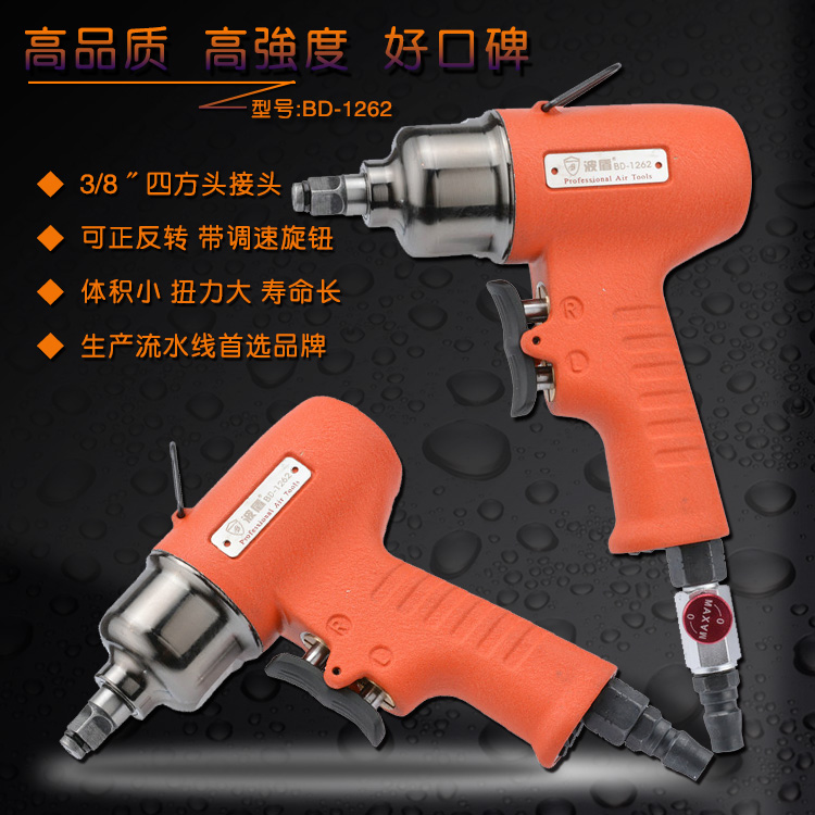 Wave shield gun pneumatic air wrench pneumatic wrench 3/8 small air gun pneumatic air wrench air wrench air wrench machine