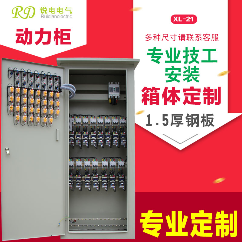 Weatherproof outdoor low voltage control cabinet xl21 no. 15 fan motor pump control cabinet power distribution cabinet floor