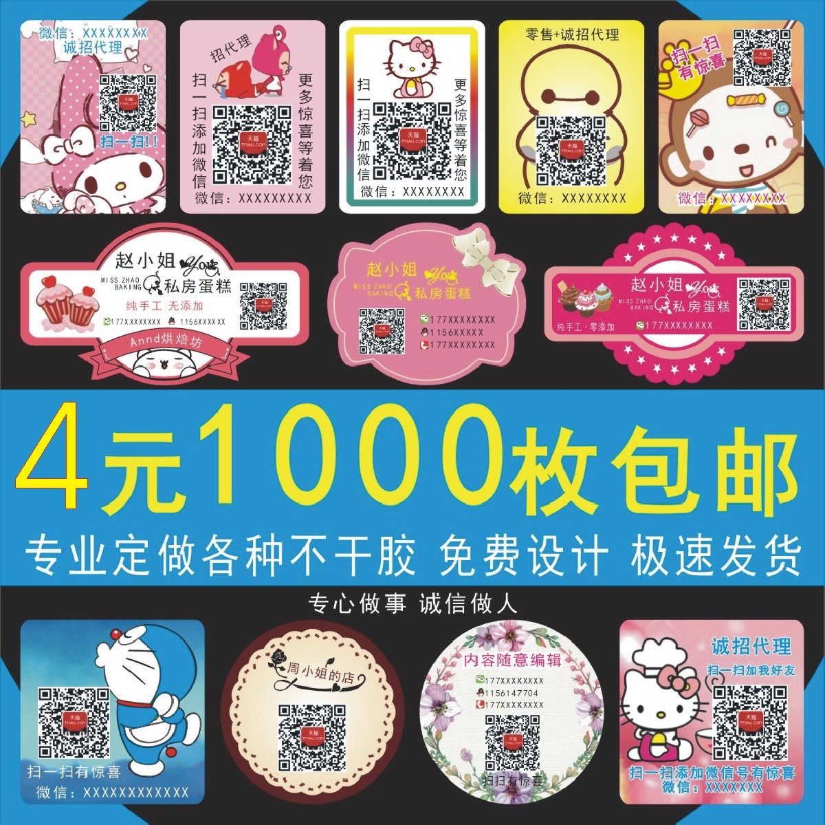 Buy wechat dimensional code stickers custom matte silver sticker printing custom stickers affixed label bottles in cheap price on alibaba com