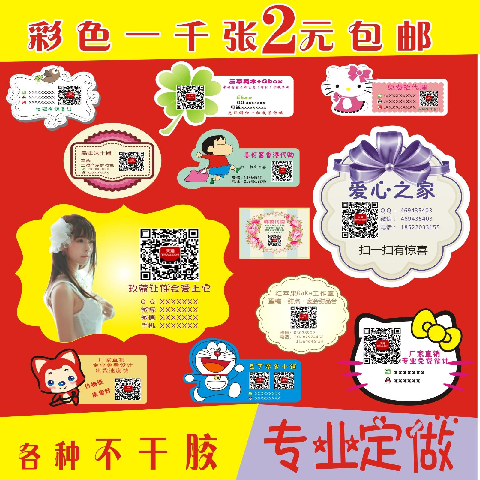 Wechat dimensional code stickers custom stickers transparent color stickers trademark label making custom printed