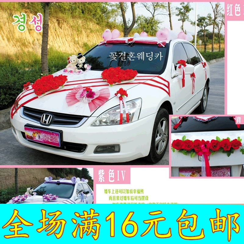Wedding dress supplies wedding car decorated floats simulation flower flower flower wedding car wedding car kit front layout heart