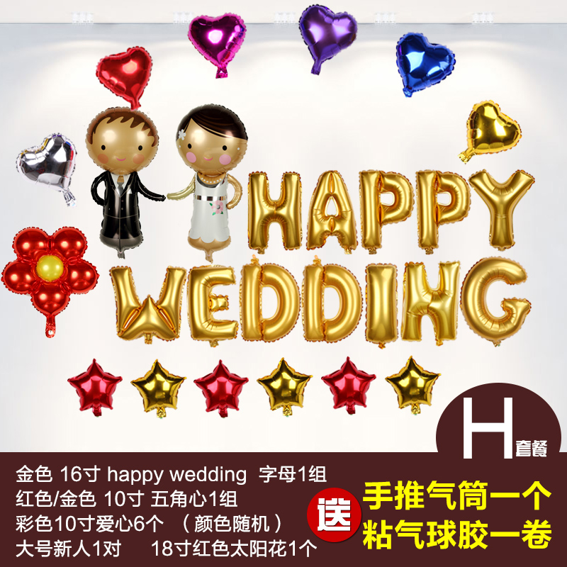 Wedding supplies creative marriage room layout wedding wedding birthday party decoration foil letters aluminum balloons package
