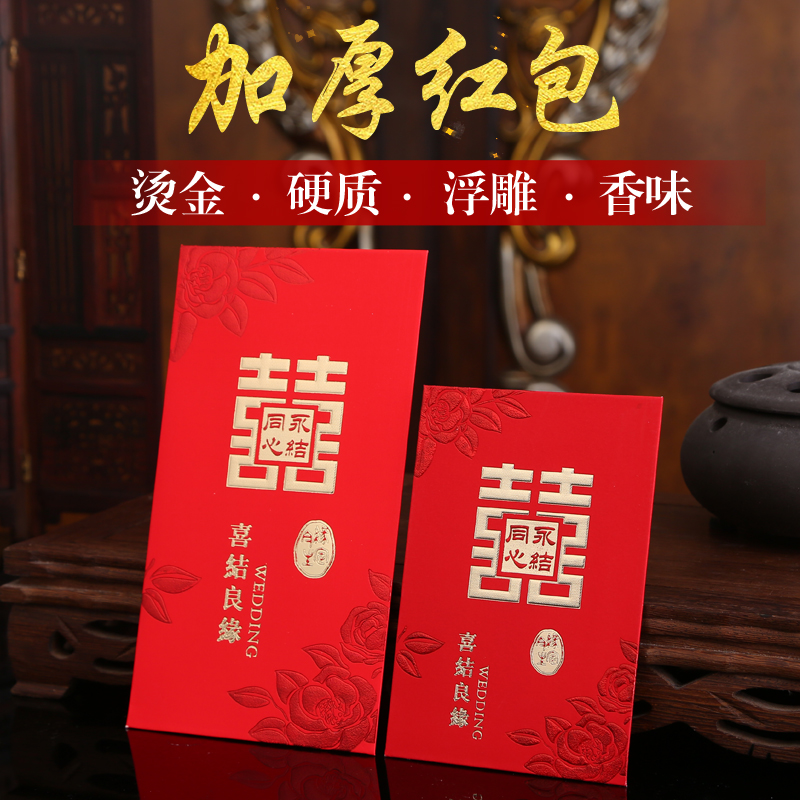 Wedding supplies wedding red envelopes creative chinese wedding bride door red packets lee is closed 2016 large trumpet