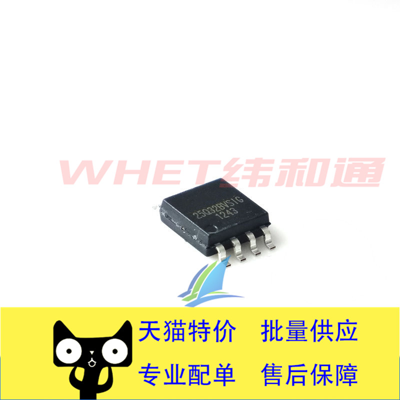 Wei and tong ︱ w25q32bvssig 25q32bvsig sop8 flash memory flash memory ic