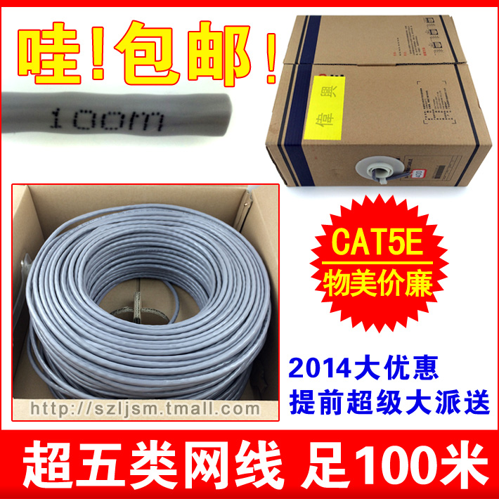 Wei xing utp unshielded cable 100 m 8-core network cable twisted pair cable computer 8 m a Box