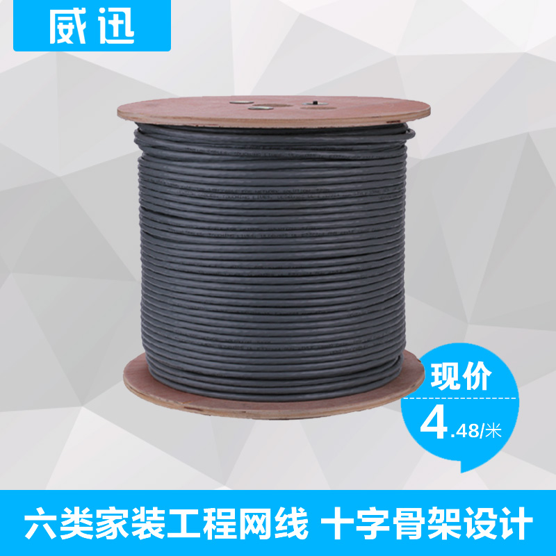 Wei xun six cauz indoor and outdoor network cable category 6 unshielded network cable high speed broadband network cable network cable project