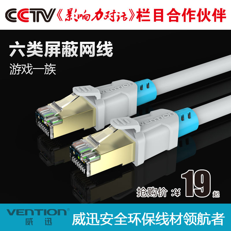 Wei xun six six categories of gigabit network cable shielded copper cable broadband cable cat6 network cable network cable finished