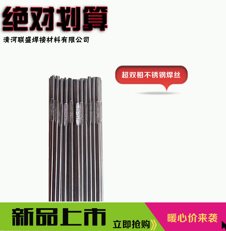 China Welding Wire Tig, China Welding Wire Tig Shopping Guide at ...