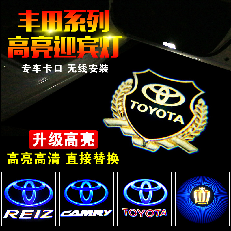 Welcome light reiz carlo lacaille camry toyota crown crownæ±å…°è¾¾æ®æå¤radium shoot projection lamp door lamp conversion