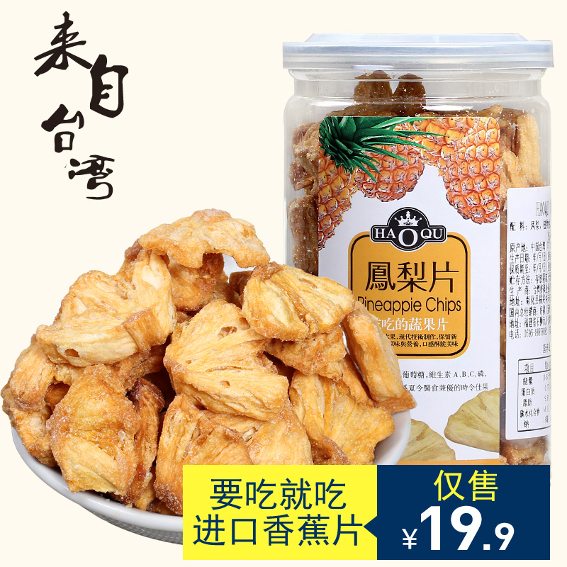 Well kee pineapple slices pineapple rings 100g cans imported from taiwan pineapple dried fruit dried fruits and vegetables dry snack snacks