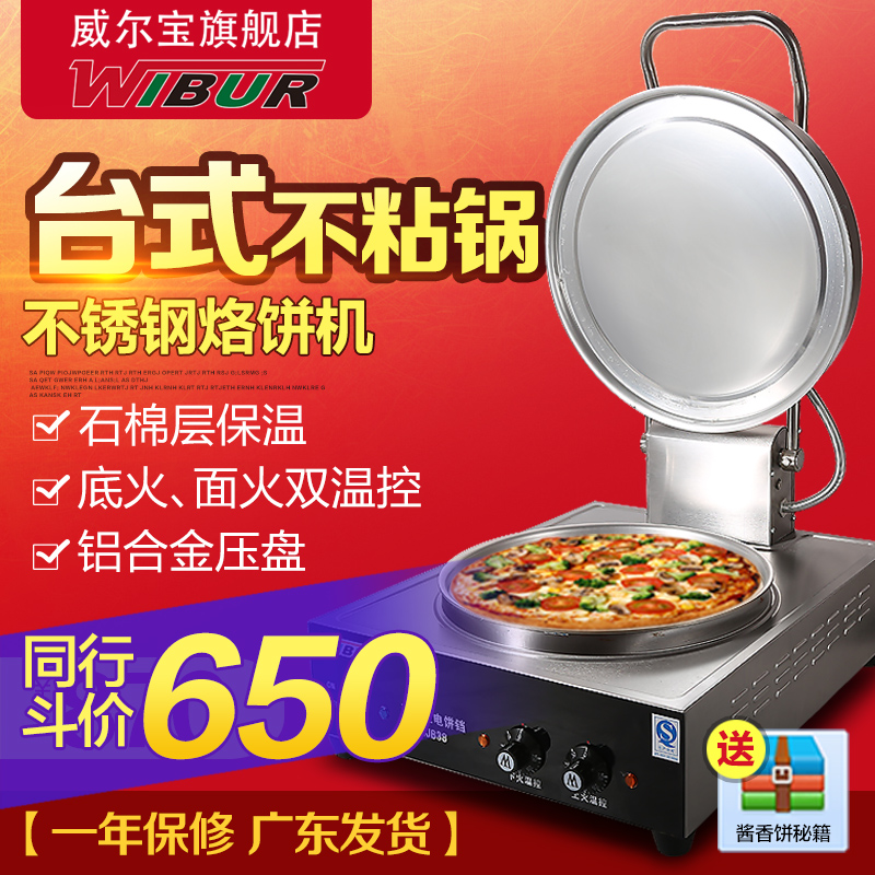Wellborn EJB38L commercial desktop electric baking pan pancake machine electric cake stalls electric cake stalls pancake kulcha