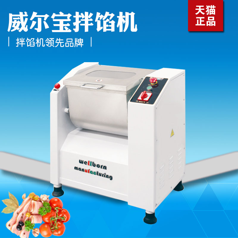 Wellborn single speed electric commercial meat stuffing mix machine 55l large and stuffing mix stuffing machine mixer machine Genuine authentic