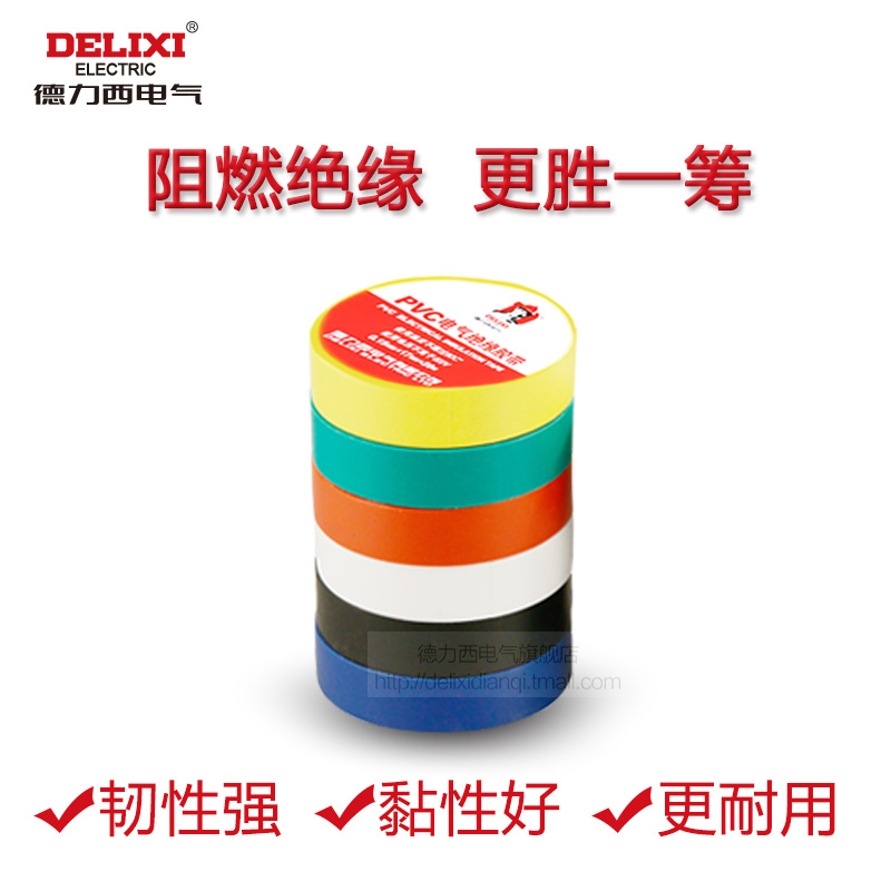 West germany foot meter flame retardant insulation tape electrical tape pvc insulation tape 10 m electrical tape electrical tape