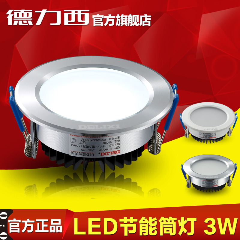 West germany lighting 7.5-8 centimeters 2.5 inch 3 w warm white fogging bovine ceiling lights barrel bore hole Led downlight