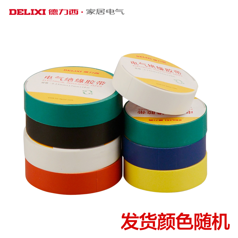 West germany m electrician tape accessories retardant tape pvc insulating tape tape electrical tape specials