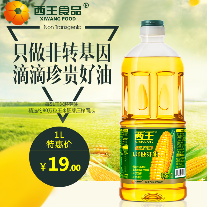 West king corn oil 1l non genetically modified corn germ oil edible oil barrels lecythus oil ordinary plantule oil