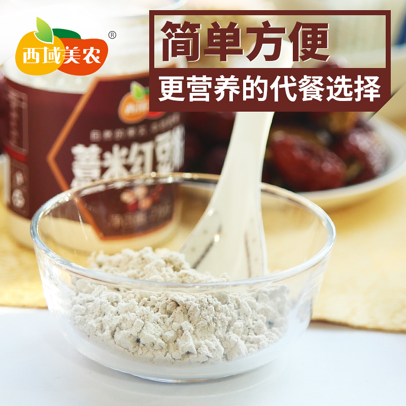 [Western us agricultural _ 210g] red beans red beans barley flour barley flour powder meal replacement powder cereals soy
