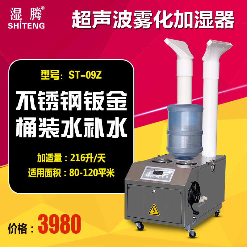 Wet teng stainless steel industrial humidifier industrial humidifier ultrasonic humidifier humidifier humidifier