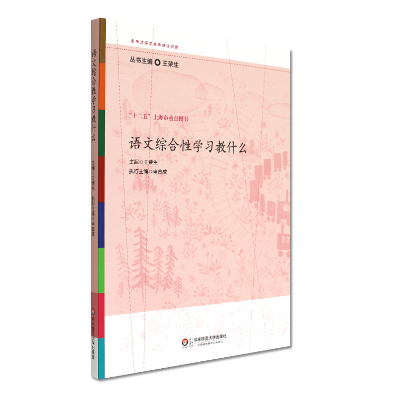 What to teach language integrated learning wang rongsheng east china normal university press 400g