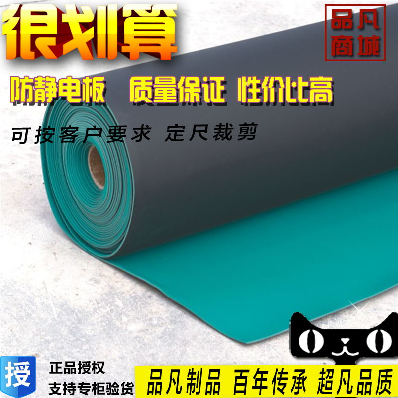 Where goods necessary repair station pad mat mat temperature antistatic antistatic rubber sheet 30*40