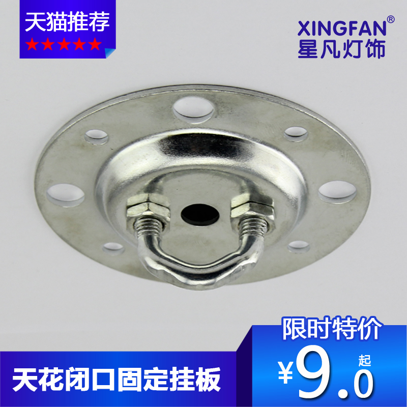 Where star lighting accessories wall ceiling fixed closed crystal lamp chandelier hanging board siding fixed plate