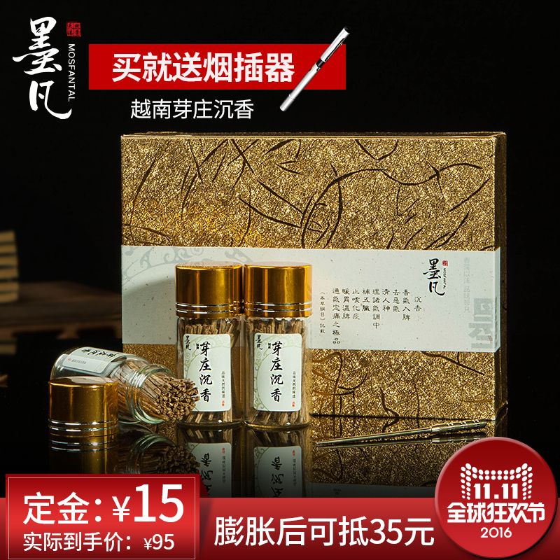 Where the ink nha trang incense smoke tobacco sheet needles natural wood old material and high oil 3 bottled tobacco boxes