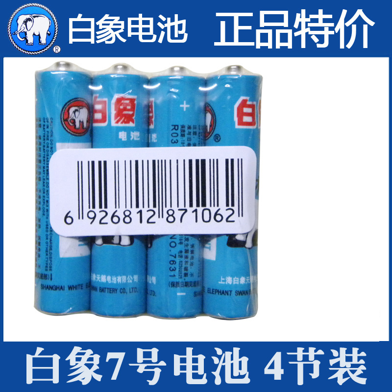 White elephant batteries carbon battery disposable batteries on 7 vii aaa high performance environmentally friendly toys for children 4 section